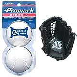 【おすすめセット】 Promark 軟式野球練習球 A号 2個入りパック 1個 + Be Active 【一般用】軟式野球グラブ (ブラック) 1個