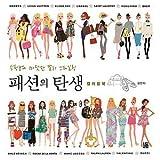 韓国書籍 ショッピングよりびりっとしたカラーのスタイリング「ファッションの誕生 カラーリングブック」(大人の塗り絵/アンチストレス) [並行輸入品]