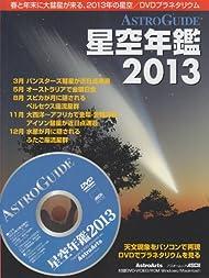 ASTROGUIDE 星空年鑑2013 (アスキームック)