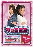 剛力彩芽 DVD 「チョコミミ DVD-BOX 1」