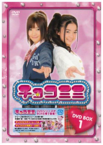 チョコミミ DVD-BOX 1