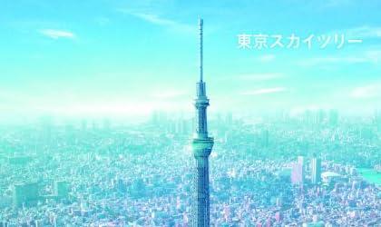 東京スカイツリー [Blu-ray]