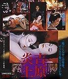 吉原炎上 [Blu-ray] -