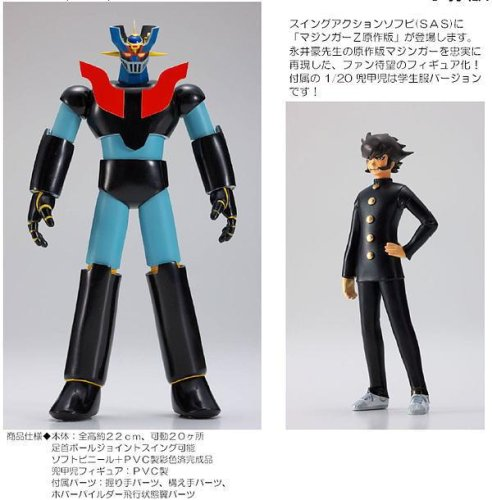 Mazinger Z 40th Anniversary Swing Soft Vinyl Figure