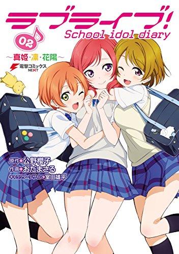 ラブライブ! School idol diary 02 ~真姫・凛・花陽~<ラブライブ! School idol diary> (電撃コミックスNEXT)