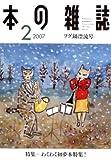 本の雑誌 284号
