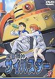魔装機神サイバスター(1)[DVD]