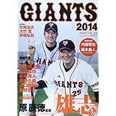 ジャイアンツ 2014 (YOMIURI SPECIAL 83)