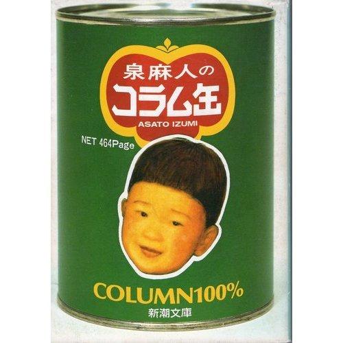 泉麻人のコラム缶 (新潮文庫)