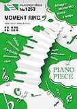 ピアノピース1253 MOMENT RING by μ's (ピアノソロ・ピアノ&ヴォーカル)