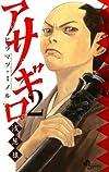 アサギロ~浅葱狼~(2) (ゲッサン少年サンデーコミックス)