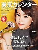 東京カレンダー 2015年 11 月号 [雑誌]
