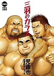 児雷也全集 三羽のカラス (BAKUDANコミックス愛蔵版) (児雷也全集 1)