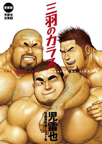 児雷也全集 三羽のカラス (BAKUDANコミックス愛蔵版)