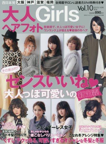 大人Girlsヘアフォト 2015年Vol.10 大きい表紙画像