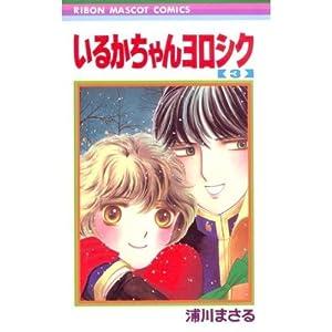いるかちゃんヨロシク (3) (りぼんマスコットコミックス (346))