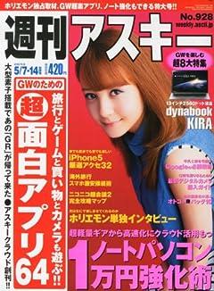週刊アスキー 2013年 5/7・14合併号 [紙版]