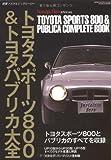 トヨタ・パブリカ&スポーツ800 大全 (GEIBUN MOOKS 623 ノスタルジックヒーロー別冊)