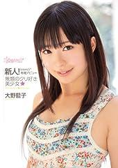新人! kawaii*専属デビュ→無類のクリ好き美少女☆ 大野藍子 kawaii [DVD]