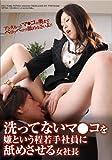 洗ってないマ○コを嫌という程若手社員に舐めさせる女社長 NFDM-128 [DVD]