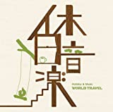 休日音楽-WORLD TRAVEL-