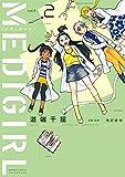 MEDIGIRL 2 (バンブーコミックス)