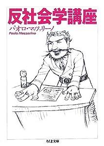 反社会学講座 (ちくま文庫)