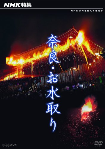 NHK特集 奈良・お水取り [DVD]