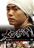 メンゲキ![DVD]