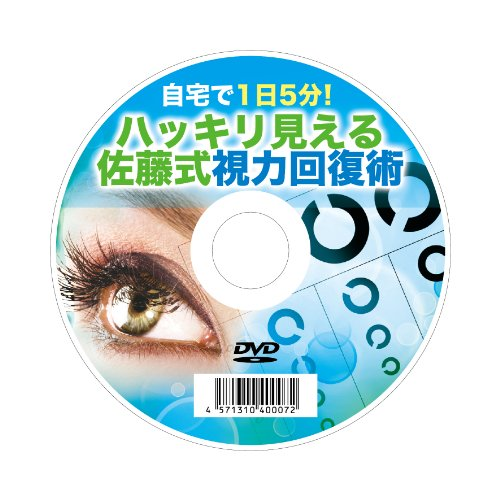 1 day 5 minutes at home! SATO formula vision of clearly visible [DVD-ROM]
