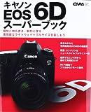 キヤノンEOS6Dスーパーブック (学研カメラムック)