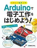 Arduinoで電子工作をはじめよう!―たのしい電子工作