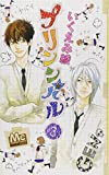 プリンシパル 3 (マーガレットコミックス)