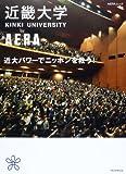 近畿大学byAERA (AERA Mook)
