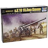 1/35 ドイツ軍 K.18 10cmカノン砲