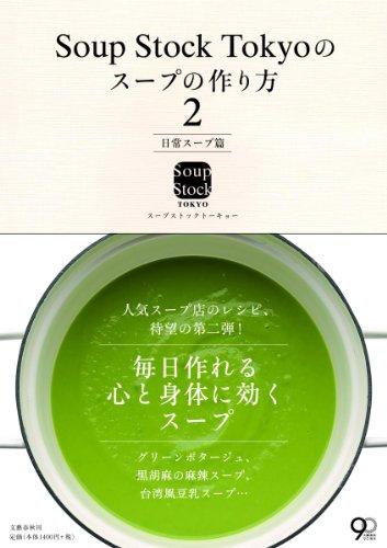 Soup Stock Tokyoのスープの作り方2 日常スープ篇