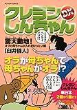 クレヨンしんちゃんデラックス (アクションコミックス)