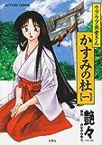 ラブラブ巫女さん かすみの杜(1) (アクションコミックス)