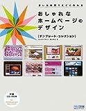 おしゃれなホームページのデザイン テンプレート・コレクション