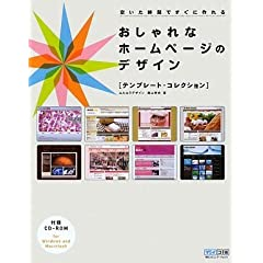 おしゃれなホームページのデザイン テンプレート・コレクション: ユルユラデザイン, 奥山 寿史: 本