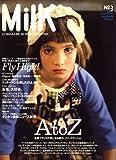 MilK (ミルク日本版) 2007年 10月号 [雑誌]