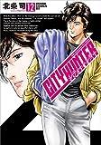 シティーハンター XYZ edition 12 (ゼノンコミックスDX)