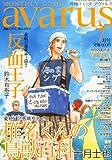 COMIC avarus (コミック アヴァルス) 2012年 07月号 [雑誌]