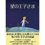 Amazon.co.jp: 星の王子さま 電子書籍: サン=テグジュペリ, 浅岡 夢二: Kindleストア
