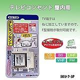 日本アンテナ テレビコンセント 1端子壁面端子 屋内用 SKU-7-SP