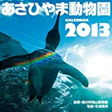 旭山動物園 2013年カレンダー
