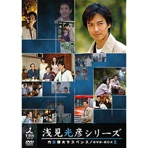 内田康夫サスペンス 浅見光彦シリーズ DVD-BOXII ~2時間サスペンス版~