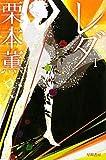 レダ1 (ハヤカワ文庫JA)