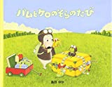img - for Each time empty of Kero and small picture book Bam book / textbook / text book