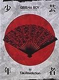 GEISHA BOY-ANIME SONG EXPERIENCE-(初回生産限定盤A)